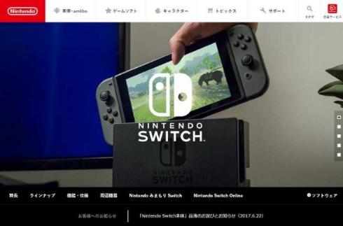 Nintendo Switch マイニンテンドーストア 予約