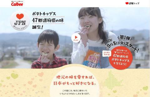 47都道府県 ポテトチップス
