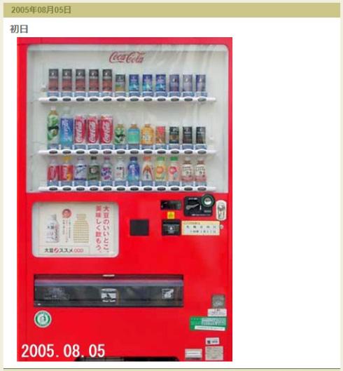 「私は毎日(のように)自動販売機の写真を撮っています。こめんなさい。」いったん更新終了