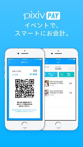 同人即売会など向け決済アプリ「pixiv PAY」
