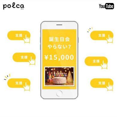 フレンドファンディング アプリ polca ポルカ CAMPFIRE