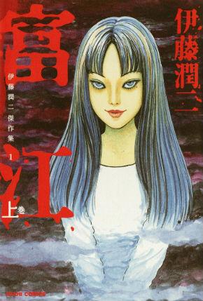 伊藤潤二さんによる傑作『富江』