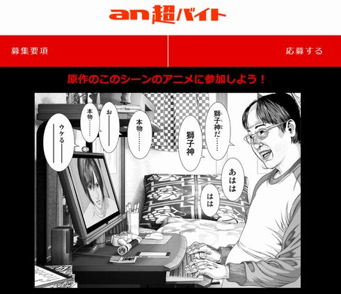 """アニメ「いぬやしき」で""""2ちゃん..."""