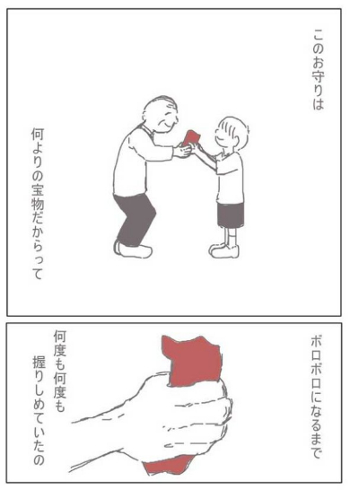 おじいちゃんのお守り 漫画 Twitter
