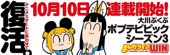 ポプテピピック アニメ 放送延期