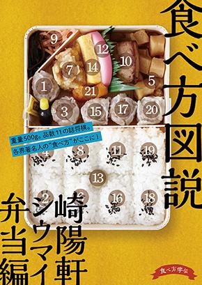 崎陽軒 シウマイ弁当 シウマイ コミケ 食べ方学会