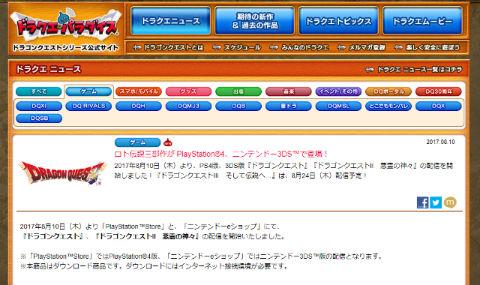 ドラクエ PS4 3DS