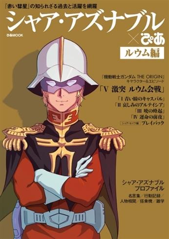ぴあから新アニメ誌「Shin-Q(シン・キュー)」誕生! 新作と懐かしアニメの2つを軸に