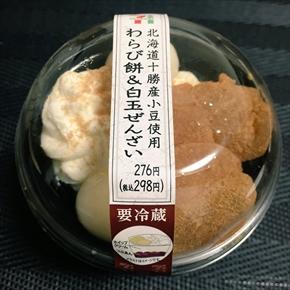セブン セブン-イレブン スイーツ パフェ 抹茶 わらび餅