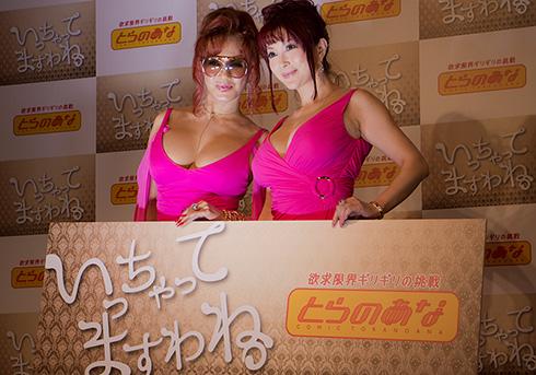 「とらのあな」CM発表会での叶姉妹
