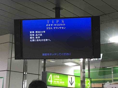 大崎駅 FGO 月姫