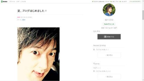 細川茂樹さんのブログ