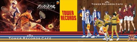 アニメ「新テニスの王子様」 ミュージカル「テニスの王子様」TOWER RECORDS CAFE