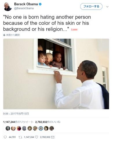 オバマ いいね リツイート シャーロッツビル