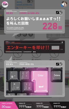 サマーウォーズ テレビ 連動 スマホ サイト よろしくお願いしまぁぁぁすっ!!
