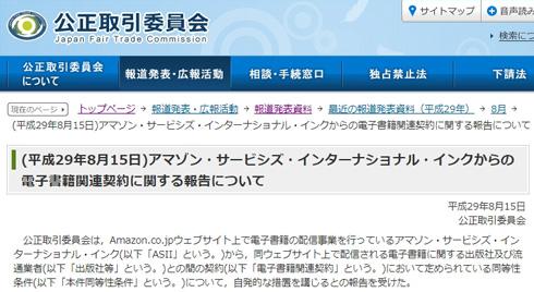 米Amazon.com子会社、電子書籍の同等性条件(最恵国待遇条項)を撤廃