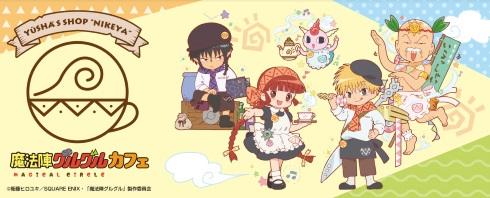魔法陣グルグル コラボカフェ 衛藤ヒロユキ