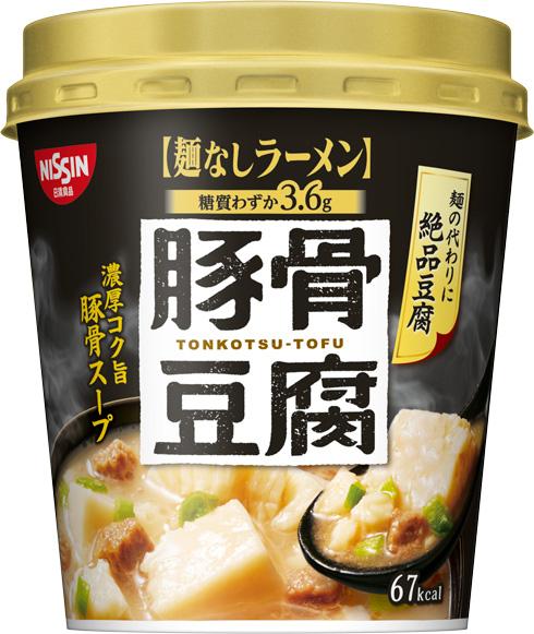 豆腐で低糖質、低カロリーになった「日清麺なしラーメン」