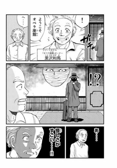 金田一少年の事件簿 外伝 犯人視点 スピンオフ