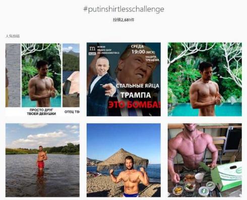 ロシア 上半身裸 写真 Instagram #PutinShirtlessChallenge