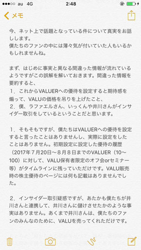 ヒカル VALU 炎上