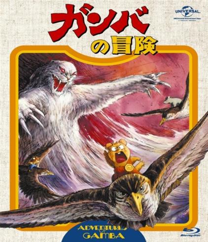 アニメーター椛島義夫さん死去 「ガンバの冒険」「ルパンVS複製人間」などでキャラクターデザイン手掛ける