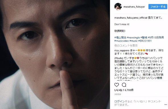 福山雅治 Instagram
