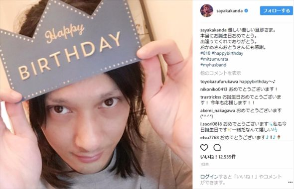 村田充 誕生日