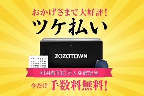 ツケ払い ZOZOTOWN ゾゾタウン