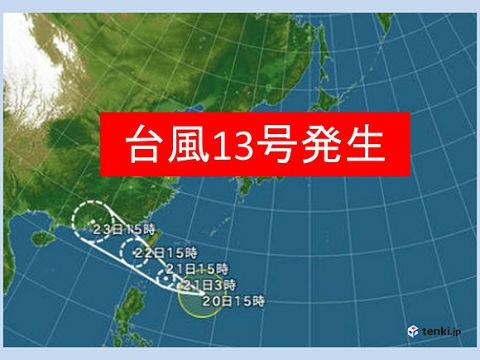 台風進路図 ハト 台風13号