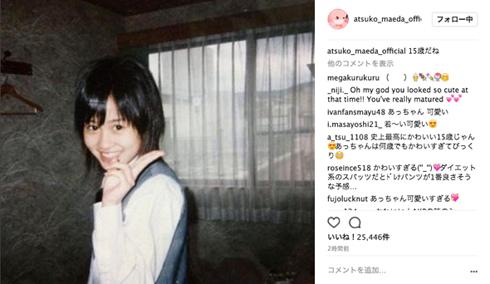 前田敦子 15歳