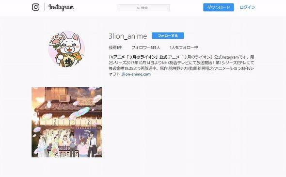 3月のライオン Instagram