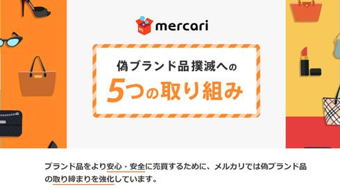 ブランド品専用フリマアプリ「メリカリ メゾンズ」登場