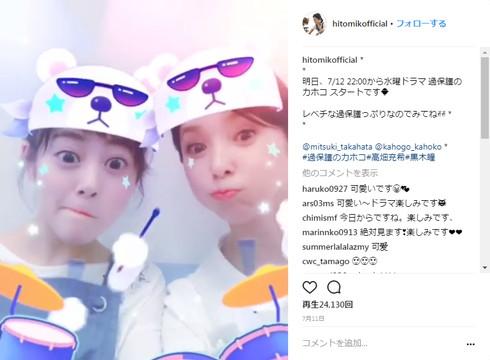「過保護のカホコ」で親子役の黒木瞳さんと高畑充希さん