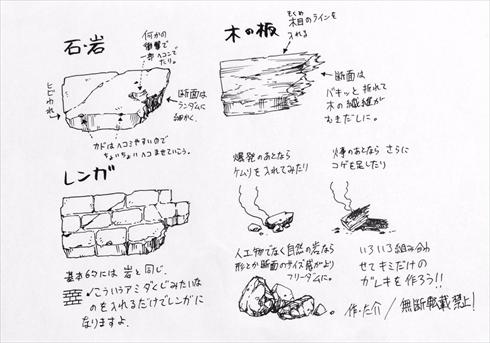 作画 漫画 テクニック 漫画家 アシスタント ガレキ 描き方 瓦礫