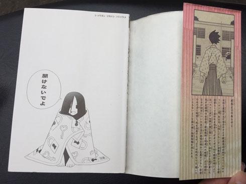 さよなら絶望先生 絶版 久米田康治