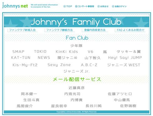 「ジャニーズファミリークラブ」の会員規約が改訂