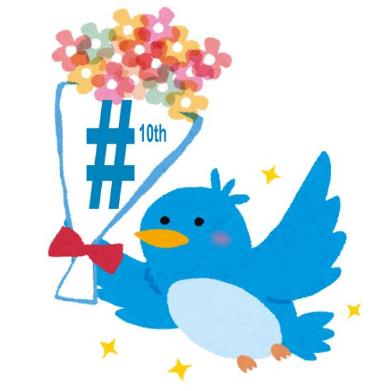 Twitter ハッシュタグ 10年