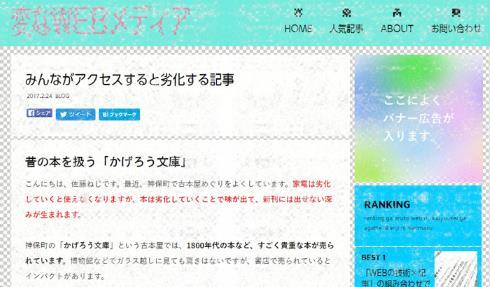 劣化 webページ