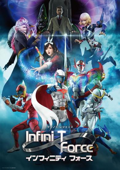タツノコプロ55周年 Infini-T Force  2018年2月映画化