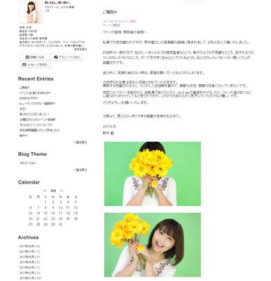 野中藍さんの公式ブログ