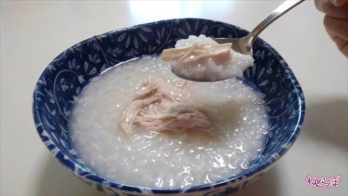 ねとめし 夏 おいしい レシピ 夏バテ 鳥 鶏 肉 おかゆ 鶏がゆ