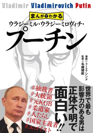 プーチン 大統領 ロシア まんがでわかる 漫画