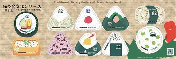 日本郵便 和の食文化シリーズ