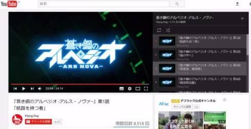 蒼き鋼のアルペジオ アニメ YouTube