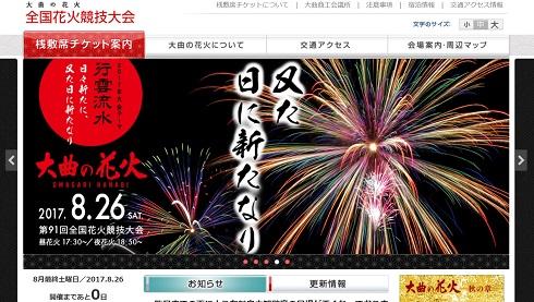 大曲 花火 開催 2017 大雨 冠水