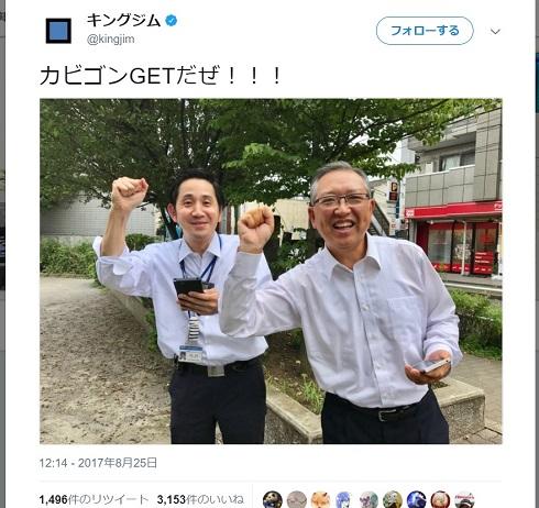 タニタ キングジム ポケモンGO