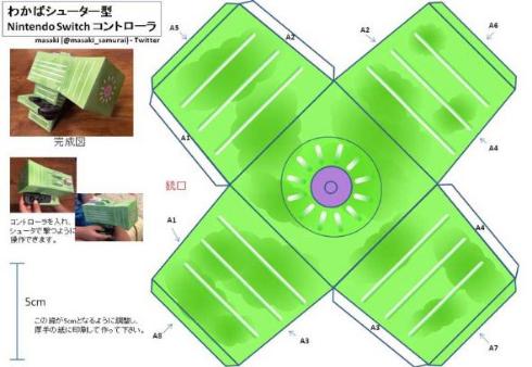 スプラトゥーン2 わかばシューター 設計図 遊べる