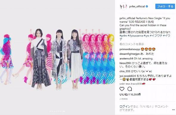Perfume Instagram f you wanna