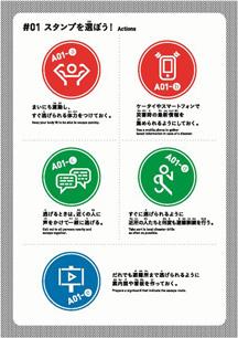 シヤチハタらが開発「防災・減災スタンプラリー導入セットA」